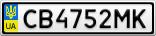Номерной знак - CB4752MK