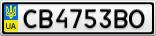 Номерной знак - CB4753BO