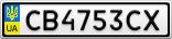 Номерной знак - CB4753CX