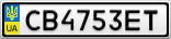 Номерной знак - CB4753ET