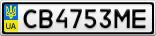 Номерной знак - CB4753ME