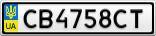 Номерной знак - CB4758CT