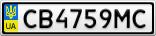 Номерной знак - CB4759MC