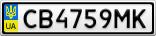 Номерной знак - CB4759MK