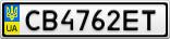 Номерной знак - CB4762ET
