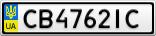 Номерной знак - CB4762IC