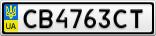 Номерной знак - CB4763CT