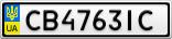 Номерной знак - CB4763IC