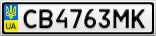 Номерной знак - CB4763MK