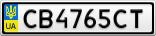 Номерной знак - CB4765CT