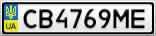 Номерной знак - CB4769ME