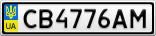 Номерной знак - CB4776AM
