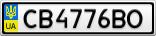 Номерной знак - CB4776BO