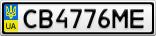 Номерной знак - CB4776ME