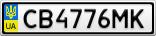 Номерной знак - CB4776MK