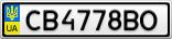 Номерной знак - CB4778BO