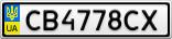 Номерной знак - CB4778CX