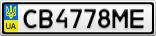 Номерной знак - CB4778ME