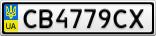 Номерной знак - CB4779CX