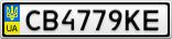 Номерной знак - CB4779KE