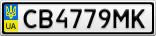 Номерной знак - CB4779MK