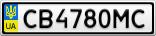 Номерной знак - CB4780MC