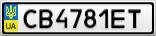 Номерной знак - CB4781ET