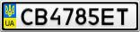 Номерной знак - CB4785ET