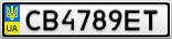 Номерной знак - CB4789ET