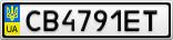 Номерной знак - CB4791ET