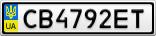 Номерной знак - CB4792ET