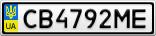 Номерной знак - CB4792ME