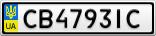 Номерной знак - CB4793IC