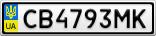 Номерной знак - CB4793MK