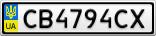 Номерной знак - CB4794CX