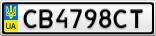 Номерной знак - CB4798CT