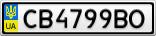 Номерной знак - CB4799BO