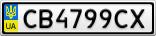 Номерной знак - CB4799CX