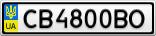 Номерной знак - CB4800BO