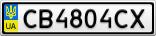 Номерной знак - CB4804CX