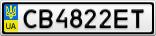 Номерной знак - CB4822ET
