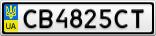 Номерной знак - CB4825CT