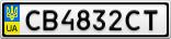 Номерной знак - CB4832CT