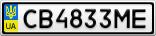Номерной знак - CB4833ME