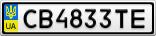 Номерной знак - CB4833TE