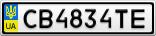 Номерной знак - CB4834TE