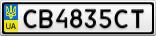 Номерной знак - CB4835CT