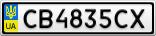 Номерной знак - CB4835CX