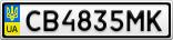 Номерной знак - CB4835MK