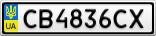 Номерной знак - CB4836CX